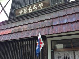 saitomochiya